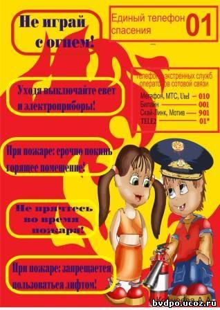 знакомства для детей 2011